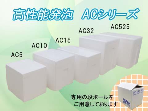 高断熱発泡ACシリーズ