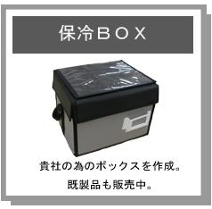 保冷ボックス