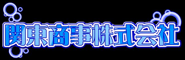 関東商事株式会社